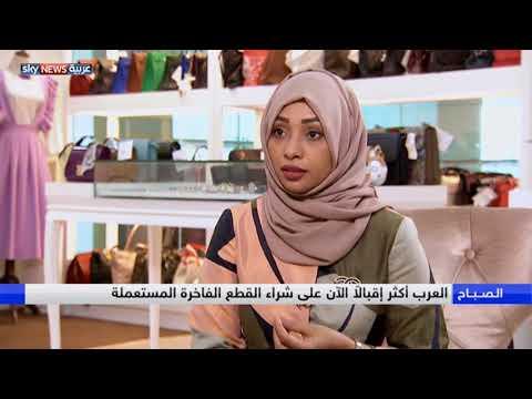 شاهد العرب أكثر إقبالاً الآن على شراء القطع الفاخرة المستعملة