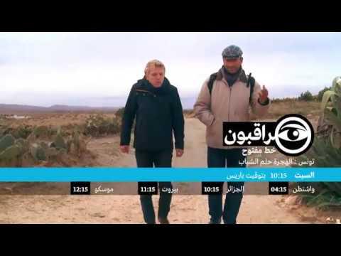 شاهد تونس وحلم الهجرة للشباب