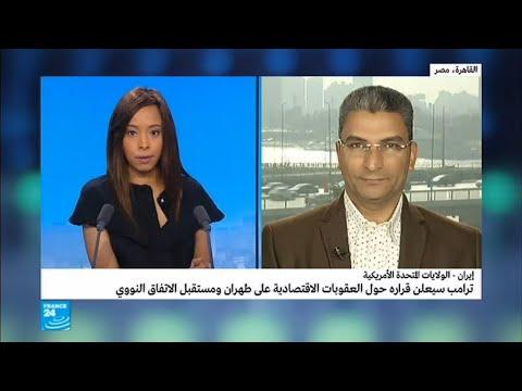 ترامب يعلن قراره حول العقوبات الاقتصادية على طهران
