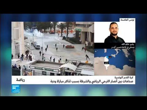 صدامات بين مشجعي الترجي والشرطة في تونس
