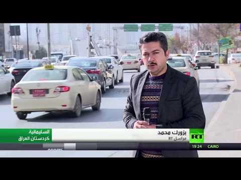 بغداد تؤكد الالتزام بدفع رواتب موظفي كردستان