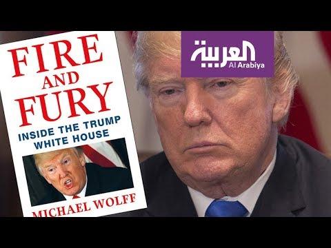 نار وغضب كتاب يطال مواضيع حساسة للرئيس ترمب