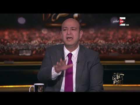 شاهد  تعليق عمرو أديب على واقعة توقيف محافظ المنوفية