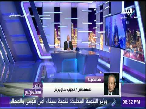 شاهد ساويرس يرد على تصريحات وزير التنمية المحلية عن الصعايدة