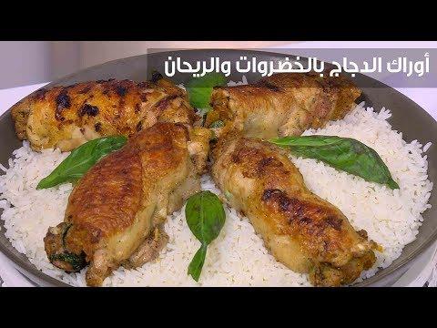 وصفة سهلة لعمل أوراك الدجاج بالخضروات والريحان
