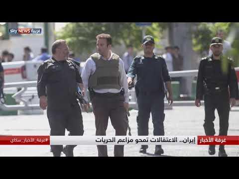 الاعتقالات تمحو مزاعم الحريات في إيران