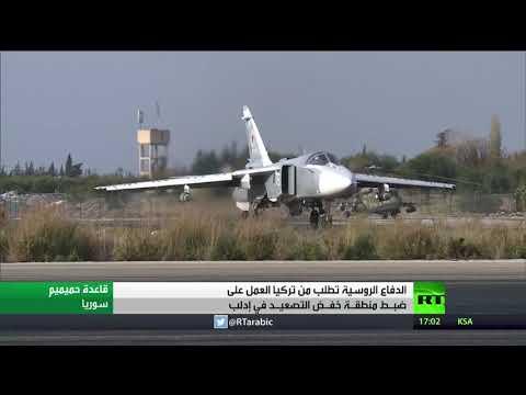 موسكو تكشف أن الطائرات المسيرة انطلقت من إدلب