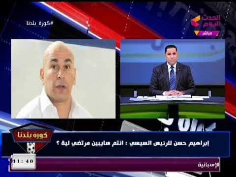 شاهد إبراهيم حسن يشن هجومًا ضاريًا على مرتضى منصور