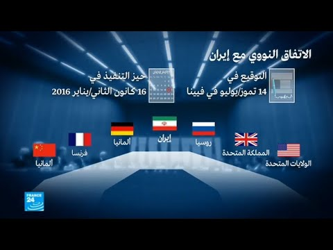 شاهد الاتفاق النووي الإيراني في ظل الإدارة الأميركية الجديدة