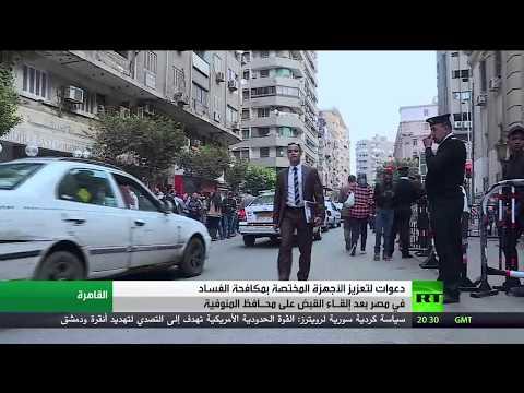 شاهد هيئة الرقابة تلقي القبض على محافظ المنوفية بدلتا مصر