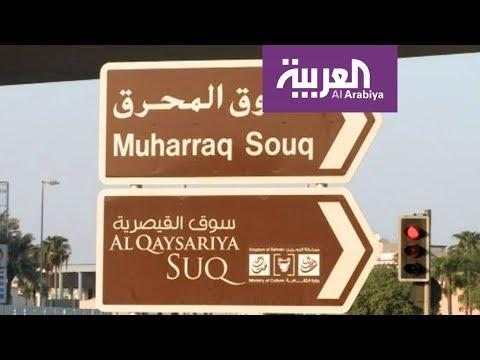 المحرق عاصمة الثقافة الإسلامية