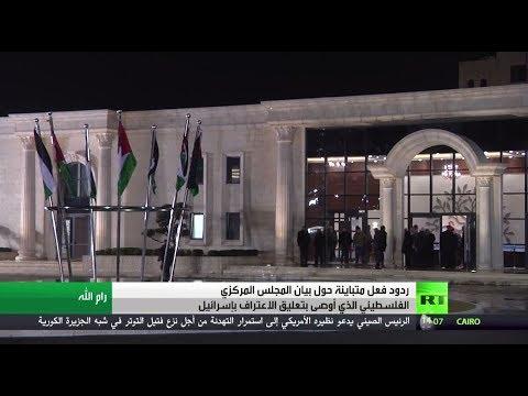 بالفيديو فلسطين ودعوات لتنفيذ قرارات المجلس المركزي