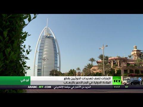 قرقاش يؤكّد رفض تهديدات جماعة الحوثي