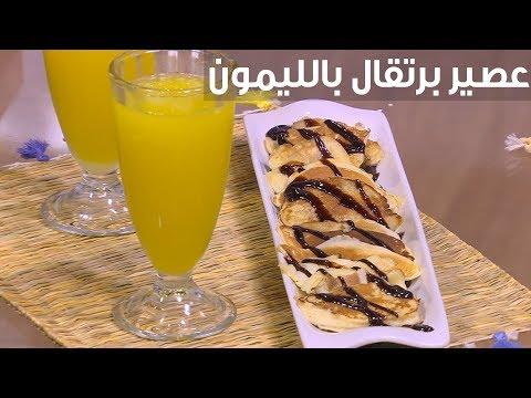 طريقة إعداد ومقادير عصير برتقال بالليمون