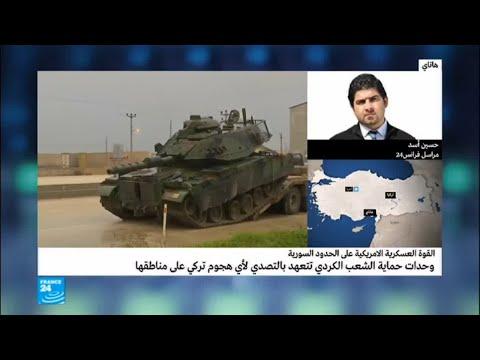شاهد وحدات حماية الشعب الكردي تتوعد بتطهير المنطقة من مصائب تركيا