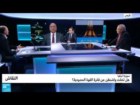 شاهد سورية وتركيا وتخلي واشنطن عن فكرة القوة الحدودية