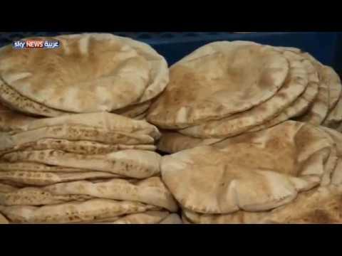 الأردن تشهد ارتفاعًا جديدًا في أسعار الخبز