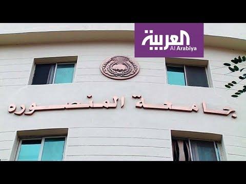 شاهد درجة صفر لـ 1200 طالب في كلية الطب بجامعة المنصورة المصرية