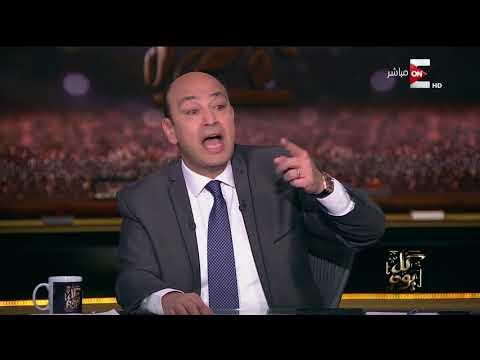 شاهد  صدمة عمرو أديب على الهواء من فوز الأهلى على الإسماعيلي