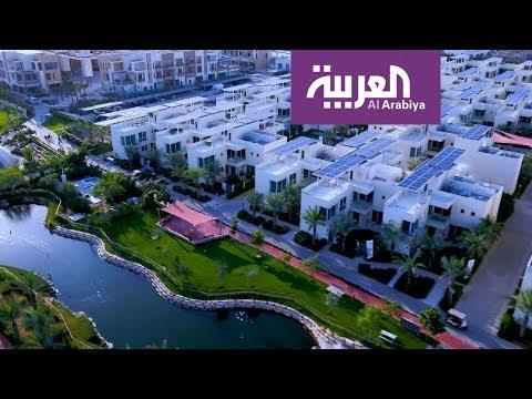 شاهد  المدينة المستدامة في دبي نموذج لمدن المستقبل