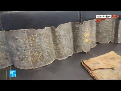 شاهد ضبط مخطوط فريد في تونس باللغة العبرية