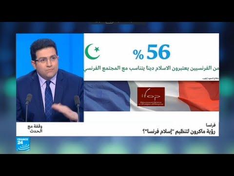 رؤية ماكرون لتنظيم إسلام فرنسا