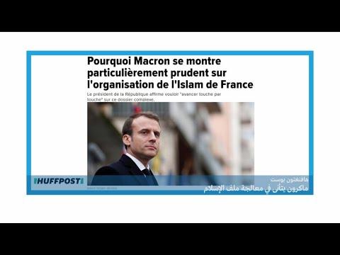 علاج ماكرون لموضوع الإسلام في فرنسا