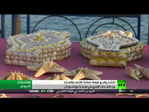 بورتسودان صناعة التحف من الصدف البحري