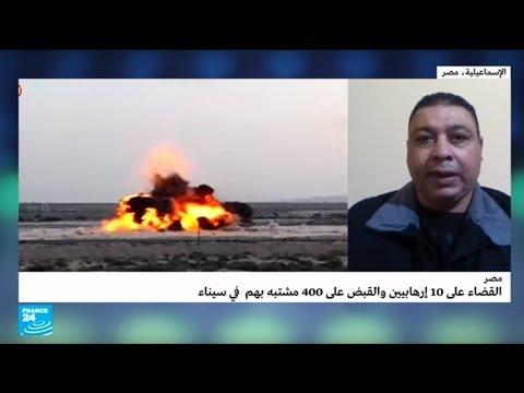 شاهد الجيش المصري يقضي على 10 متطرفين ويلقي القبض على 400 مشتبه بهم