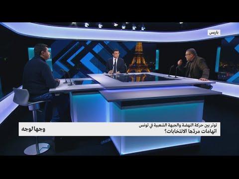 شاهد تونس تشهد توترًا بين حركة النهضة والجبهة الشعبية