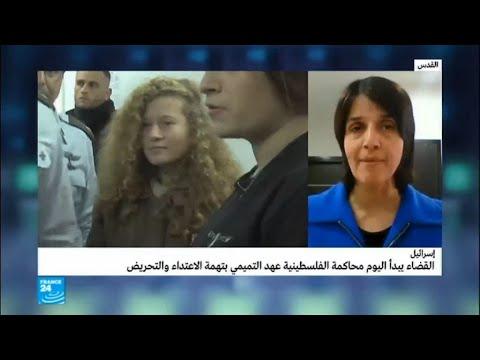 القضاء العسكري الإسرائيلي يبدأ محاكمة الفلسطينية عهد التميمي في جلسة مغلقة