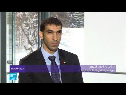 وزير التغير المناخي الإماراتي يؤكد وجود تكنولوجيا لها جدوى اقتصادية كبيرة