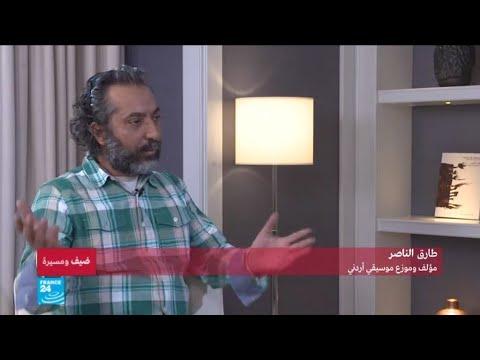 الموسيقار الأردني طارق الناصر الدراما ملاذ للموسيقيين