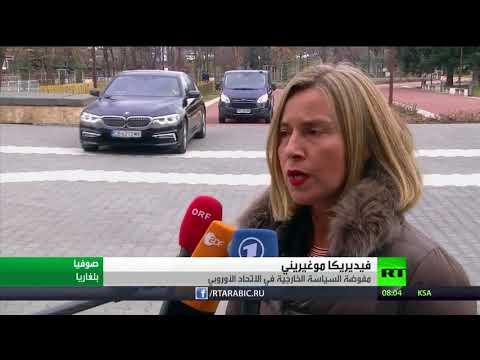 شاهد موغيريني يؤكد أن الاتحاد الأوروبي يستعد لعقد مؤتمر جديد في بروكسل