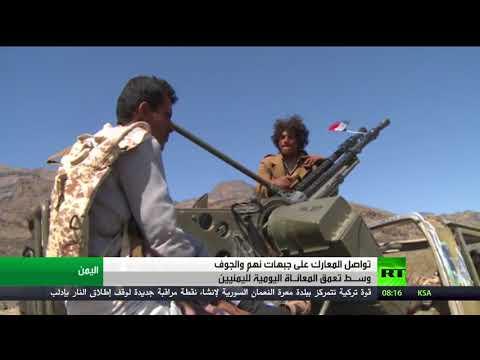 شاهد تواصل المواجهات بين قوات هادي والحوثيين