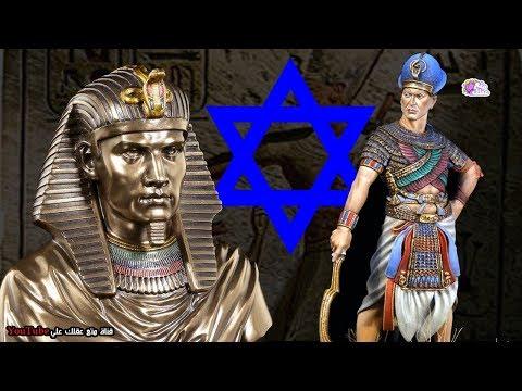 سرّ كره إسرائيل للملك رمسيس الثاني