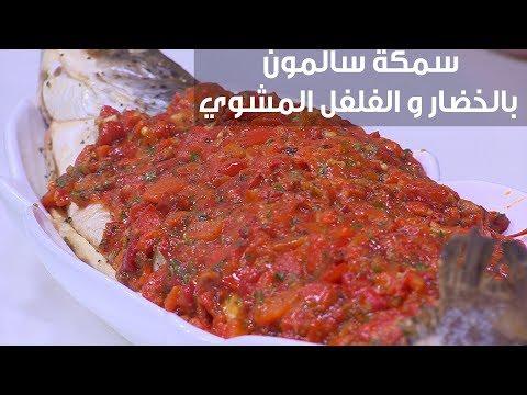 طريقة إعداد سمكة سالمون بالخضار والفلفل المشوي