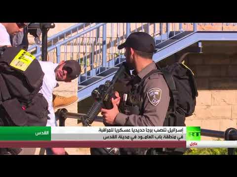 برج عسكري إسرائيلي جديد في باب العامود