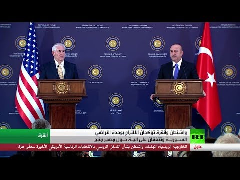 التزام تركي أميركي بوحدة الأراضي السورية