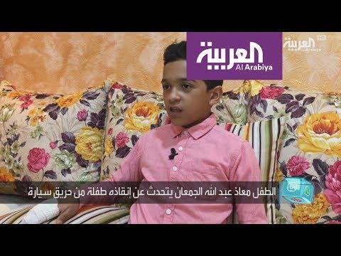 شاهد طفل سعودي يُنقذ فتاة مِن حريق