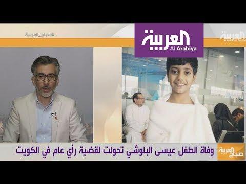 شاهد وفاة الطفل عيسى البلوشي تهزّ الكويتيين