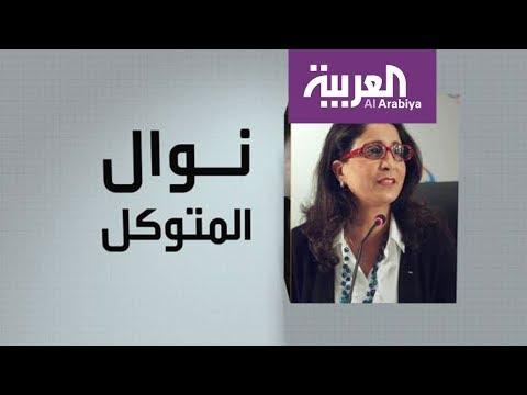 شاهد نوال المتوكل في وجوه عربية