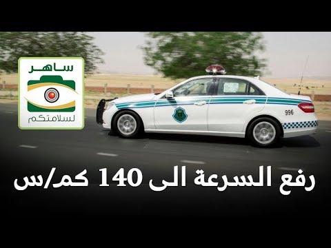 تفاصيل رفع السرعة في الطرق السريعة السعودية إلى 140 كمس