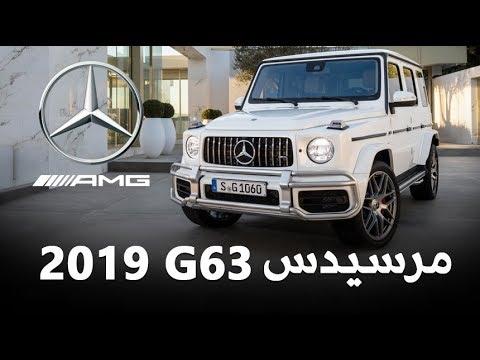 مرسيدس g63 2019 amg بمحرك 4 لتر 8 سلندر