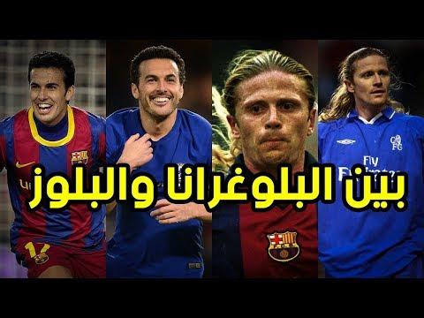 يرصد لقاء لاعبين يرتدون قميصي برشلونة وتشيلسي