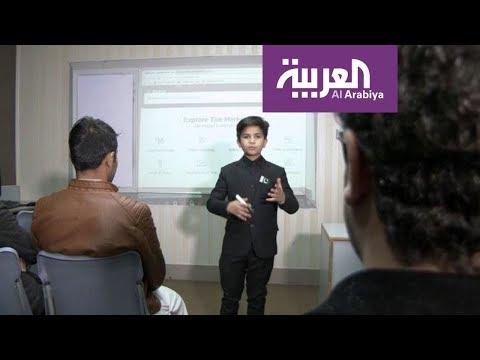 بالفيديو طفل يلقي محاضرات في الجامعات