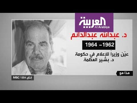 هذا هو يتحدّث عن المفكر السوري عبدالله عبدالدائم