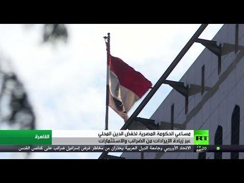 مساعي القاهرة لخفض الدين العام