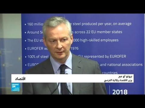وزير الاقتصاد الفرنسي يُؤكّد أنّ أوروبا ليست خائفة