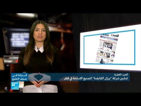 تدشين شركة برزان القابضة لتصنيع الأسلحة في قطر